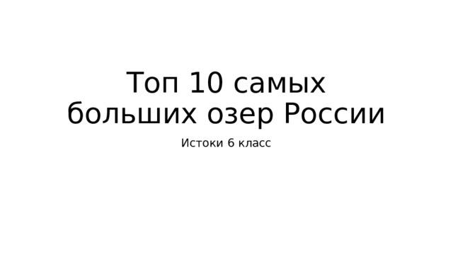 Топ 10 самых больших озер России Истоки 6 класс