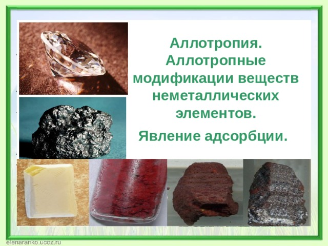 Аллотропия. Аллотропные модификации веществ неметаллических элементов.  Явление адсорбции.