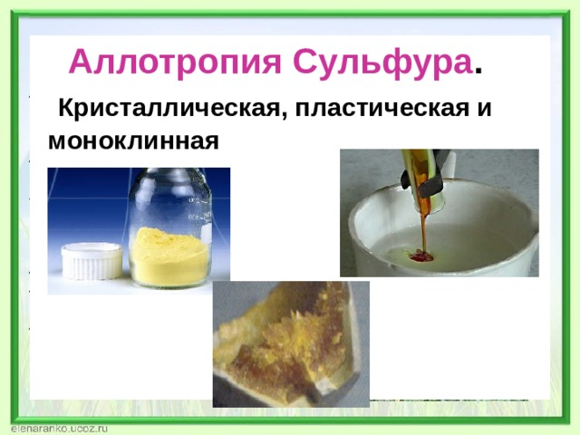 Аллотропия Сульфура .  Кристаллическая, пластическая и моноклинная