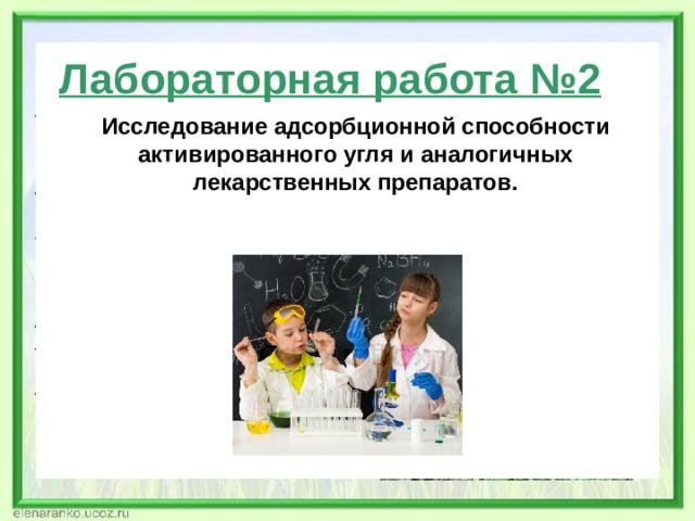 Лабораторная работа №2 Исследование адсорбционной способности активированного угля и аналогичных лекарственных препаратов.