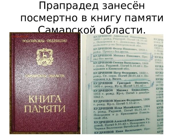 Прапрадед занесён посмертно в книгу памяти Самарской области.