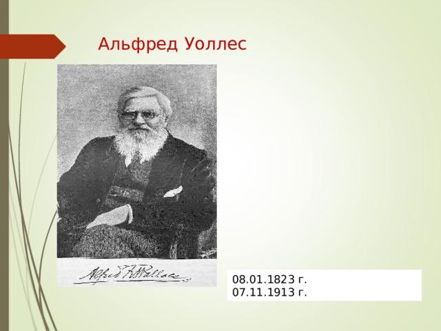 Альфред Уоллес 08.01.1823 г. 07.11.1913 г.