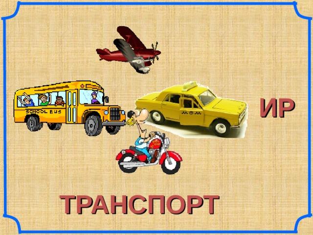 ИР ИР Рисунки Савченко Е.М. «Такси» из коллекций рисунков Интернета. ТРАНСПОРТ 20