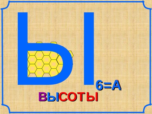 Ы Рисунки Савченко Е.М. А 6=А СОТ В Ы Ы 22