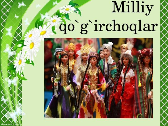 Milliy  qo`g`irchoqlar