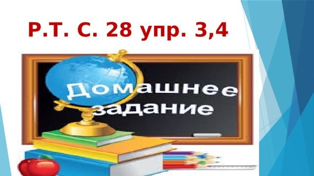 Р.Т. С. 28 упр. 3,4