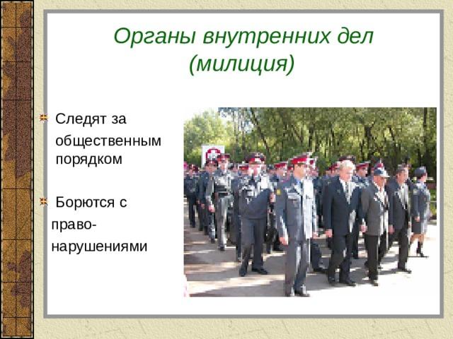 Органы внутренних дел  (милиция) Следят за  общественным порядком Борются с  право-  нарушениями