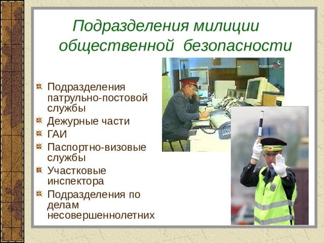 Подразделения милиции  общественной безопасности