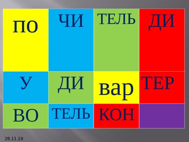 по ЧИ У ТЕЛЬ ДИ ВО ДИ вар ТЕЛЬ ТЕР КОН 28.11.19