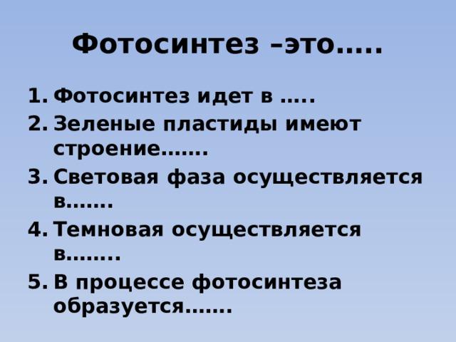 Фотосинтез –это…..