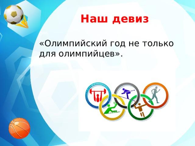 Наш девиз «Олимпийский год не только для олимпийцев».