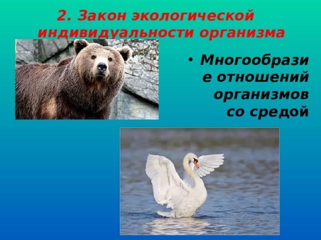 2. Закон экологической индивидуальности организма