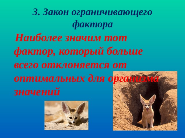 3. Закон ограничивающего фактора  Наиболее значим тот фактор, который больше всего отклоняется от оптимальных для организма значений
