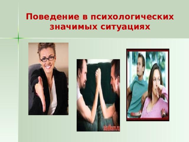 Поведение в психологических значимых ситуациях