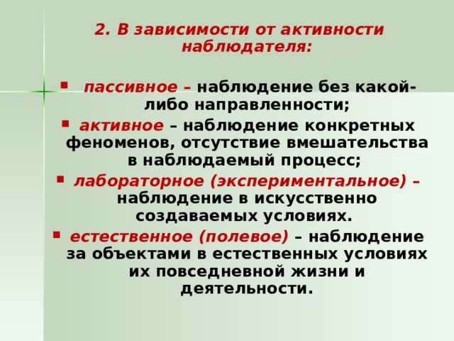 2. В зависимости от активности наблюдателя: