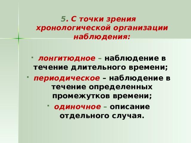5 .  С точки зрения хронологической организации наблюдения: