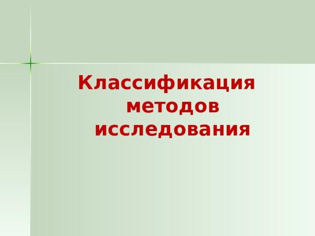 Классификация методов исследования