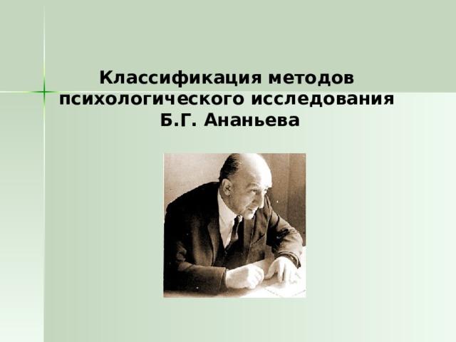 Классификация методов психологического исследования  Б.Г. Ананьева