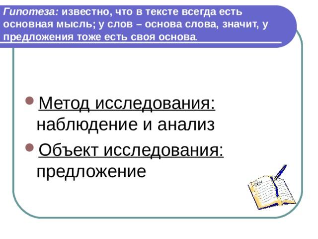 Гипотеза: известно, что в тексте всегда есть основная мысль; у слов – основа слова, значит, у предложения тоже есть своя основа .