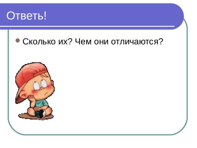 Ответь!