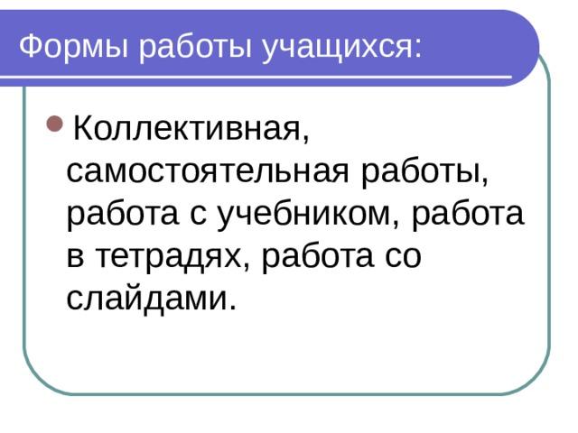 Формы работы учащихся: