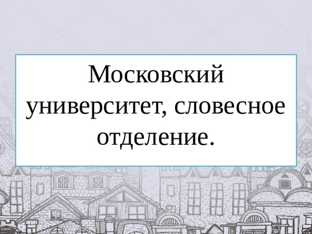 Московский университет, словесное отделение.
