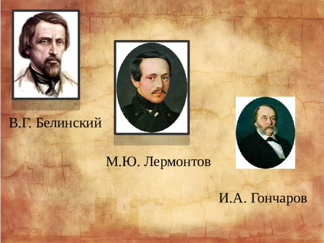 В.Г. Белинский М.Ю. Лермонтов И.А. Гончаров
