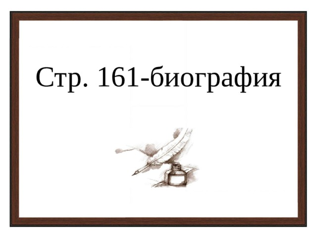 Стр. 161-биография