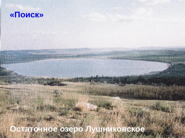«Поиск» Остаточное озеро Лушниковское