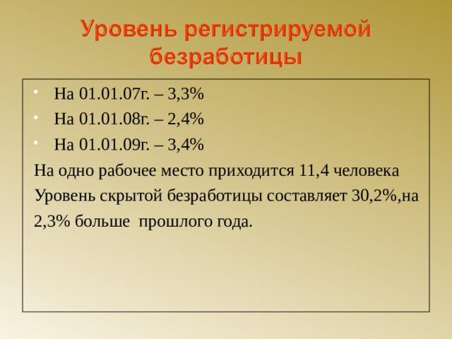 На 01.01.07г. – 3,3% На 01.01.08г. – 2,4% На 01.01.09г. – 3,4%