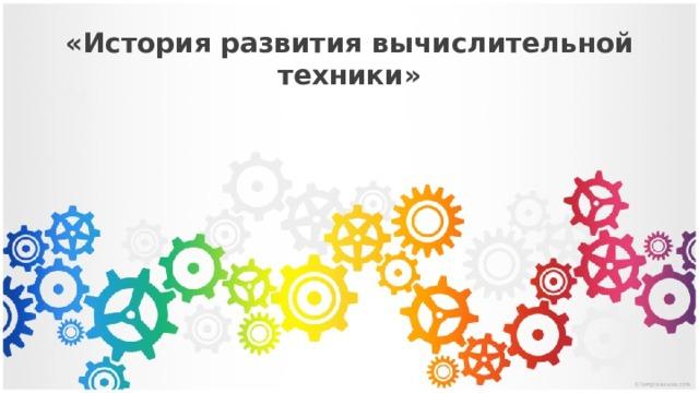 «История развития вычислительной техники»