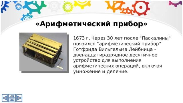 «Арифметический прибор» 1673 г. Через 30 лет после