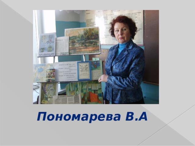 Пономарева В.А