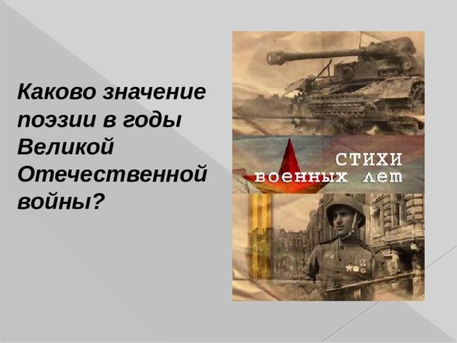 Каково значение поэзии в годы Великой Отечественной войны?