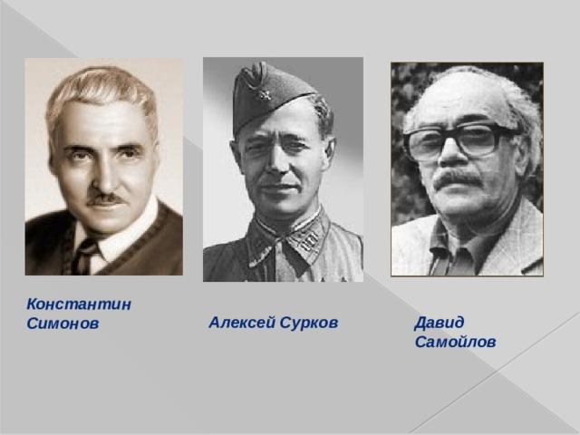 Константин Симонов Алексей Сурков Давид Самойлов