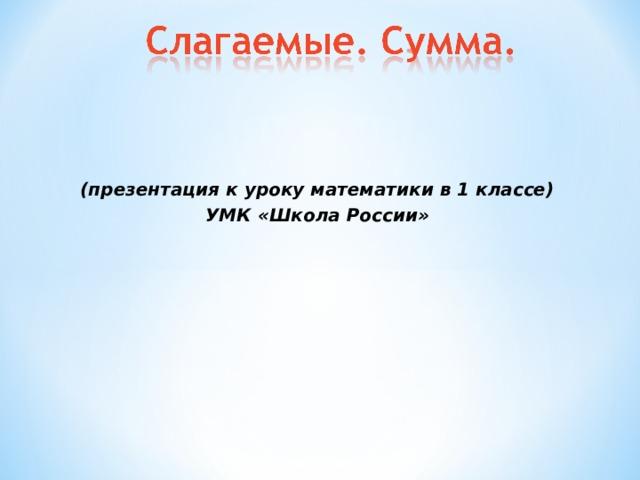 (презентация к уроку математики в 1 классе) УМК «Школа России»