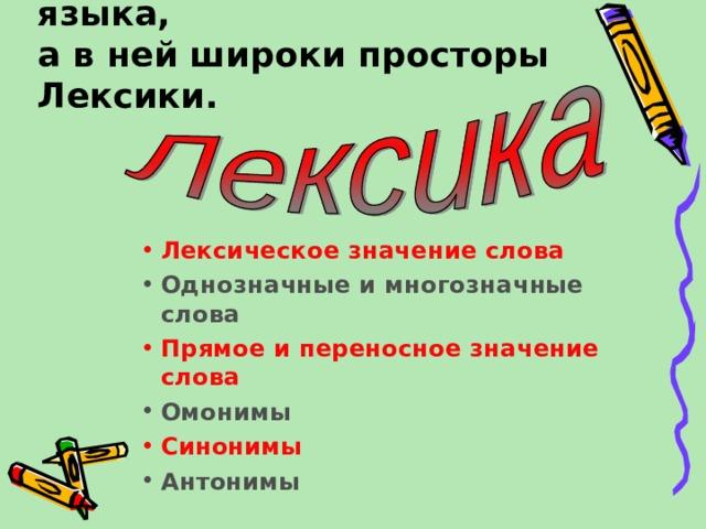Огромна страна Русского языка,  а в ней широки просторы Лексики.