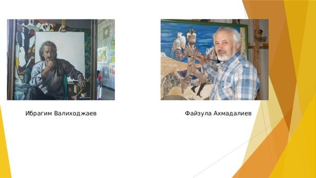 Ибрагим Валиходжаев Файзула Ахмадалиев