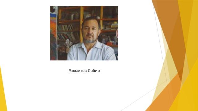 Рахметов Собир