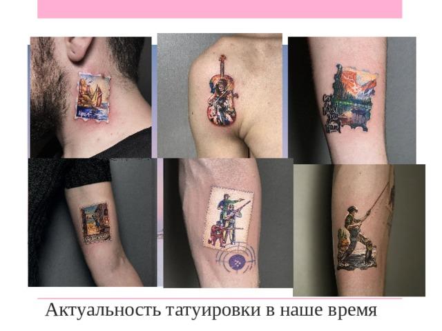 Актуальность татуировки в наше время