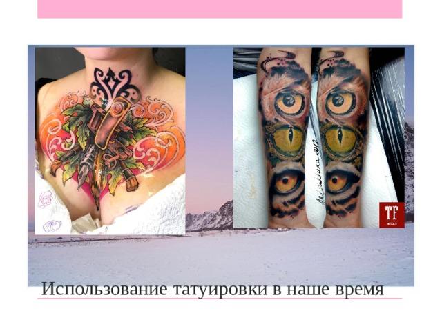 Использование татуировки в наше время