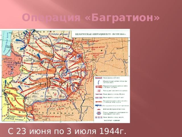 Операция «Багратион» С 23 июня по 3 июля 1944г.
