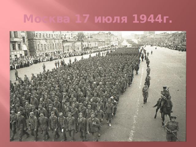 Москва 17 июля 1944г.