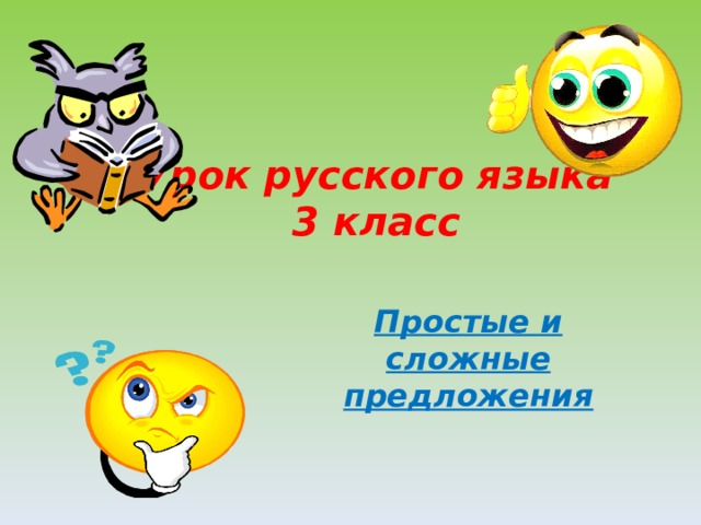 Урок русского языка  3 класс   Простые и сложные предложения