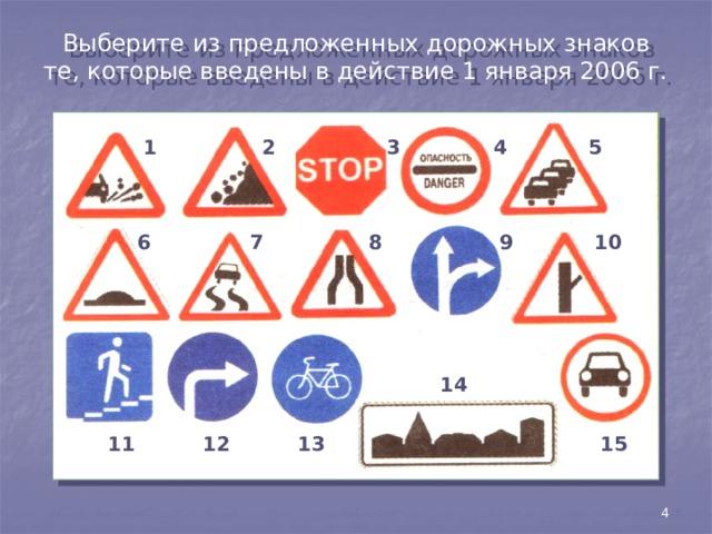 Выберите из предложенных дорожных знаков те, которые введены в действие 1 января 2006 г. 1 2 3 4 5 7 6 8 9 10 14 13 15 12 11 4