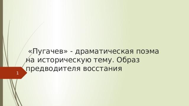 «Пугачев» - драматическая поэма на историческую тему. Образ предводителя восстания