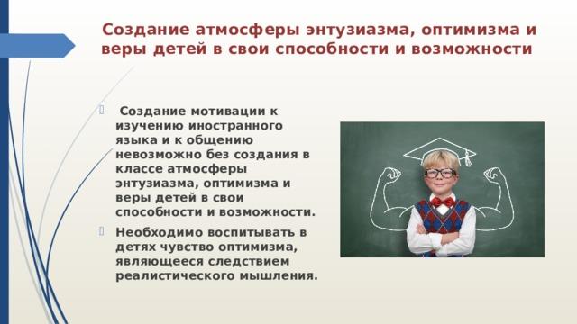 Создание атмосферы энтузиазма, оптимизма и веры детей в свои способности и возможности