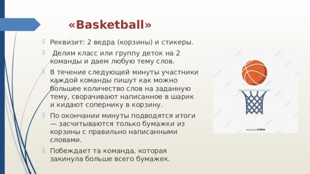 «Basketball»