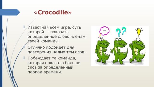 «Crocodile»