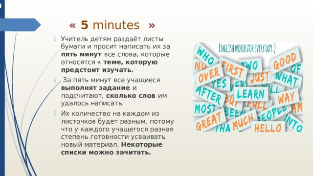 « 5 minutes  »